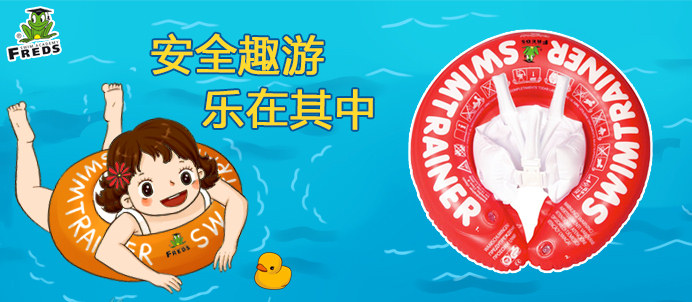 freds swimtrainer品牌特卖